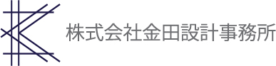 株式会社金田設計事務所オフィシャルウェブサイト
